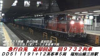 【急行白兎 返却回送 回9732列車】 「DD51 1191+12系客車5両」 <福知山線 三田駅>