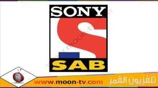 تردد قناة ساب تي في SAB TV افلام هندي على نايل سات