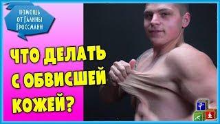 Обвисшая кожа после похудения. Как подтянуть обвисшую кожу в любом возрасте?
