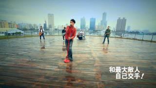 林宗興【衝吧!夢想超人英雄】HD官方正式導演版