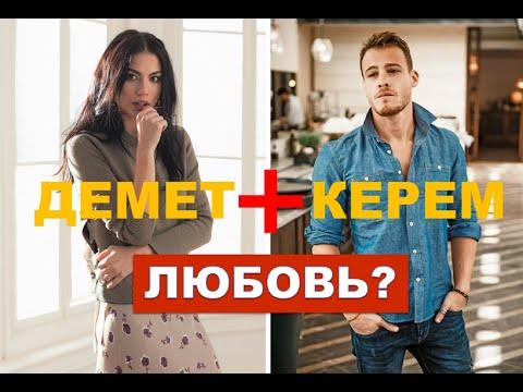 Демет Оздемир + Керем Бюрсин = Любовь?