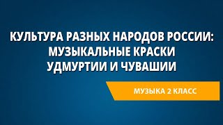 Культура разных народов России музыкальные краски Удмуртии и Чувашии