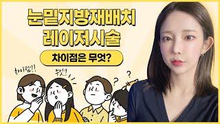 눈밑지방재배치 레이저시술 차이점은 무엇일까? 강남성형외…
