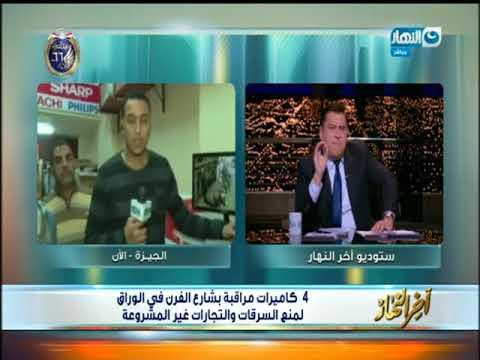 معتز الدمرداش يعرض لحظة القبض علي مراسل قناة فضائية مفاجااااااااااة في برنامج  اخر النهار