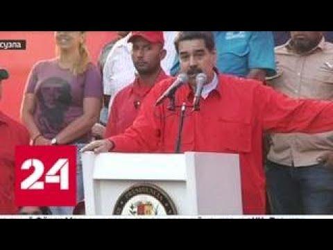 Кипящая Венесуэла: Мадуро рассказал, как готовился переворот - Россия 24