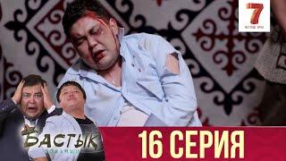 Бастык боламын - ПОСЛЕДНЯЯ 16 серия (Бастық боламы -16 соңғы серия)HD қазақ телехикая! Седьмой Канал