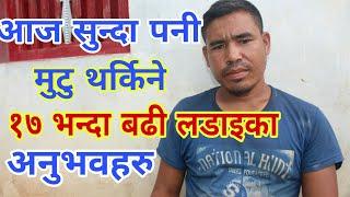 माओवादीको कमाण्डर त्यागेर नेपाली सेना कसरी बने संकटकालमै???माओवादी लडाकूको डरलाग्दो अनुभव।।।