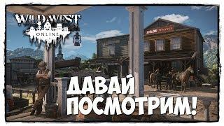 Wild West Online - ДАВАЙ ПОСМОТРИМ! МИР ДИКОГО ЗАПАДА!