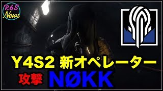 [R6S海外ニュース] Y4S2 新攻撃オペレーター NØKK トレイラー動画 + ガジェット 武器まとめ