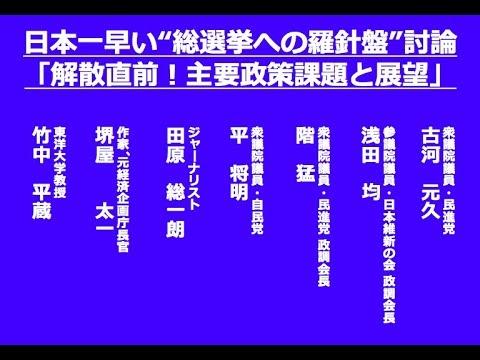 """20170926 万年野党シンポジウム 日本一早い""""総選挙への羅針盤pre"""