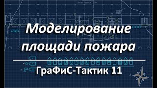 ГраФиС Тактик Моделирование пожара