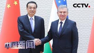 [中国新闻] 李克强会见乌兹别克斯坦总统米尔济约耶夫   CCTV中文国际