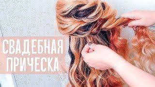 СВАДЕБНАЯ ПРИЧЕСКА с ФАТОЙ. New Beautiful Hairstyle For Wedding. Bridal Updo