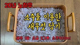 [sub] [20년 노하우] 김장철 새우젓 담그는법 -…