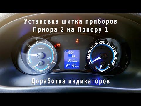 Установка щитка приборов Приора 2 на Приору 1 (доработка индикации поворота щитка прибора)