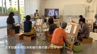 ochabi_「おとなのアート探求クラス~セザンヌの絵画モチーフを描きながら水彩技法を学ぶ~」artgym_2019