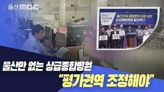 """울산만 없는 상급종합병원 """"평가권역 조정해야&…"""