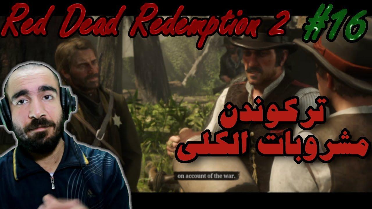 واکترو فارسی Red Dead 2 - ترکوندن مشروبات الکلی #16 😱😰😱