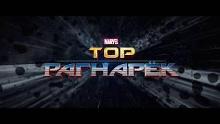 Первый трейлер - Тор: Рагнарёк. 2018.