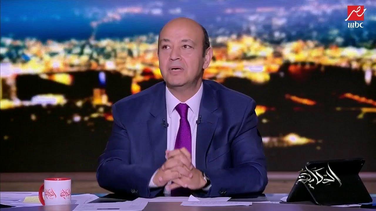 أول رد فعل من عمرو أديب على فوز الزمالك بكأس السوبر المصري السعودي
