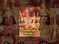 Shri Ramanjaneya Yuddham Full Movie || N T Rama Rao, Kantha Rao