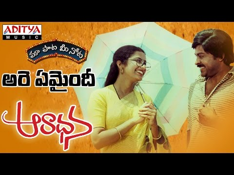 "Are Emaindhi Full Song With Telugu Lyrics ||""మా పాట మీ నోట""
