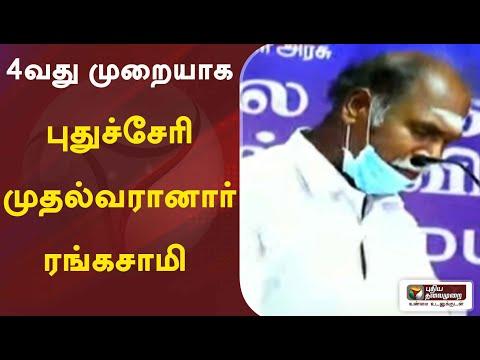 புதுச்சேரி முதல்வராக 4வது முறையாக பதவியேற்றார் ரங்கசாமி | Rangasamy | NR Congress | Pondy