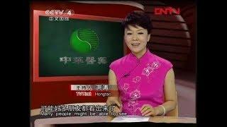 20170828 中华医药放血疗法治疗溃疡性结肠炎