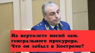 На вертолете погиб зам.генерального прокурора. Что он забыл в Костроме?