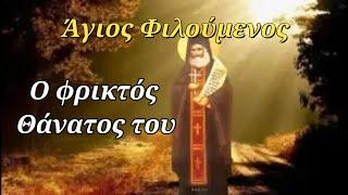 Ο Άγιος Φιλούμενος  - Ο μαρτυρικός του Θάνατος/ 29 Νοεμβρίου