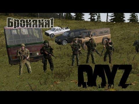 DayZ Gl Конец сезона