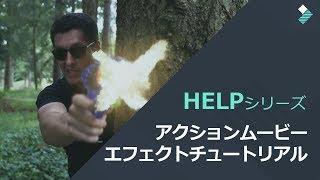 アクションムービーエフェクトチュートリアル|Filmora HELPシリーズ