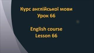 Англійська мова. Урок 66 - Присвійні займенники 1
