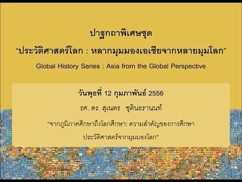 Global History (8) - Arts, Chulalongkorn University