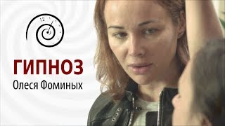 ★ Мгновенный гипноз! Олеся Фоминых - сеанс гипноза, демонстрация феноменов. Девушка под гипнозом.