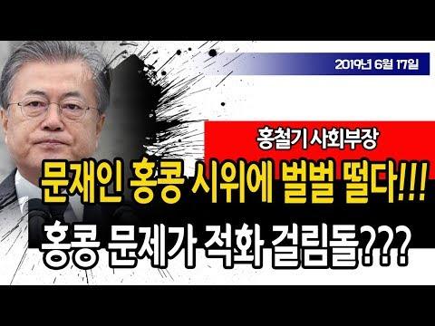 홍콩 시위에 벌벌 떠는 문재인과 시진핑!!! (홍철기 사회부장) / 신의한수