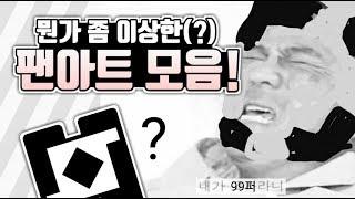 시청자 분들이 보내주신 팬아트 모음! [ 지오메트리 대시 ]