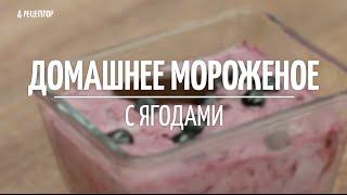 Домашнее мороженое с ягодами [Рецепты от Рецептор]
