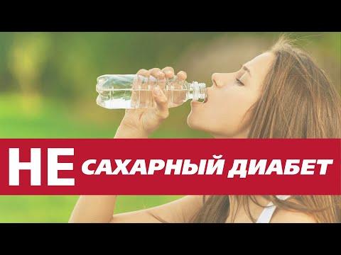Несахарный диабет | обезвоживание | несахарный | почему | клиник | диабет | жажда | хочу | сеть | пить | меги