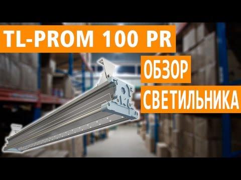 Промышленный светодиодный светильник TL-PROM 100 PR - LED аналог ДРЛ-400, ДНаТ-250. ОБЗОР. Сборка.