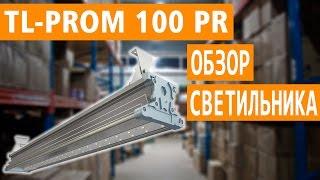 Промышленный светодиодный светильник TL-PROM 100 PR - LED аналог ДРЛ-400, ДНаТ-250. ОБЗОР. Сборка.(, 2017-05-11T17:22:44.000Z)