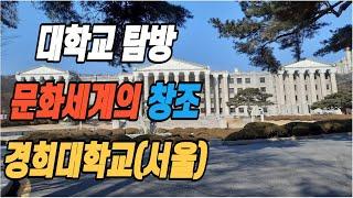 문화세계의 창조 - 경희대학교 캠퍼스투어(서울)