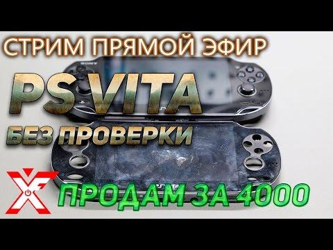 Купил PS VITA за 4000, но проверить забыл (такое вообще бывает)