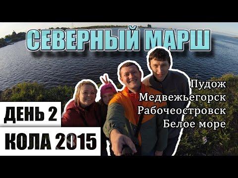 Северный Марш или Кола-2015. День 2. Автопутешествие. Карелия. Повенец-Медвежьегорск-Рабочеостровск