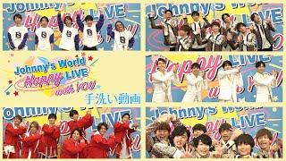 「Johnny's World Happy LIVE with YOU」 より手洗い動画(Wash Your Hands) ・関ジャニ∞ ・Kis-My-Ft2 ・Sexy Zone ・ジャニーズWEST ・なにわ男子 ...