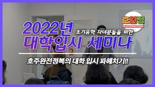 [호주조기유학] 202…