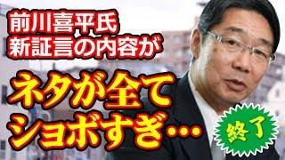 【加計学園問題】前川喜平の新証言が、完全なネタ枯渇ぶりを晒して呆れる人が続出。「結局忖度したのは前川だったってオチじゃん。」