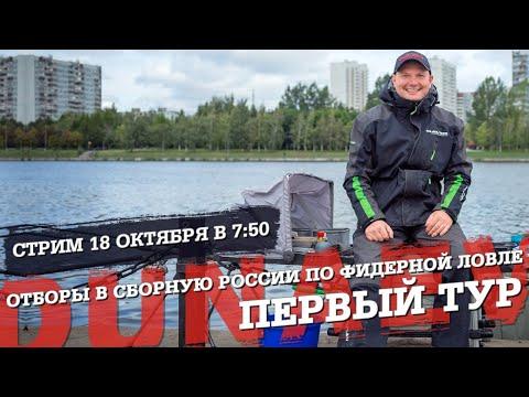 Отборы в сборную России по фидерной ловле. Тур 1