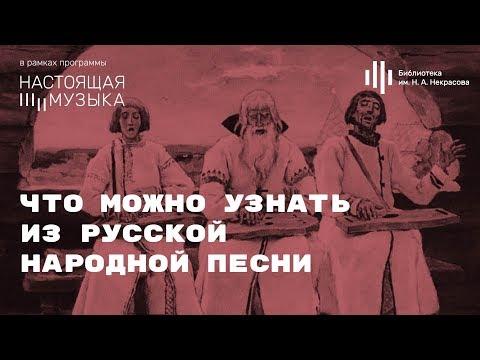«Настоящая музыка». Что можно узнать из русской народной песни.