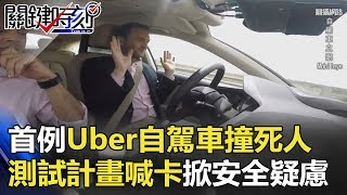 首例Uber自駕車撞死人畫面曝光! 測試計畫急喊卡掀安全疑慮!? 關鍵時刻 20180322-3 朱學恒